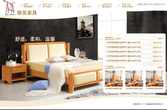 与广州振昊家具有限公司签定网站制作合同