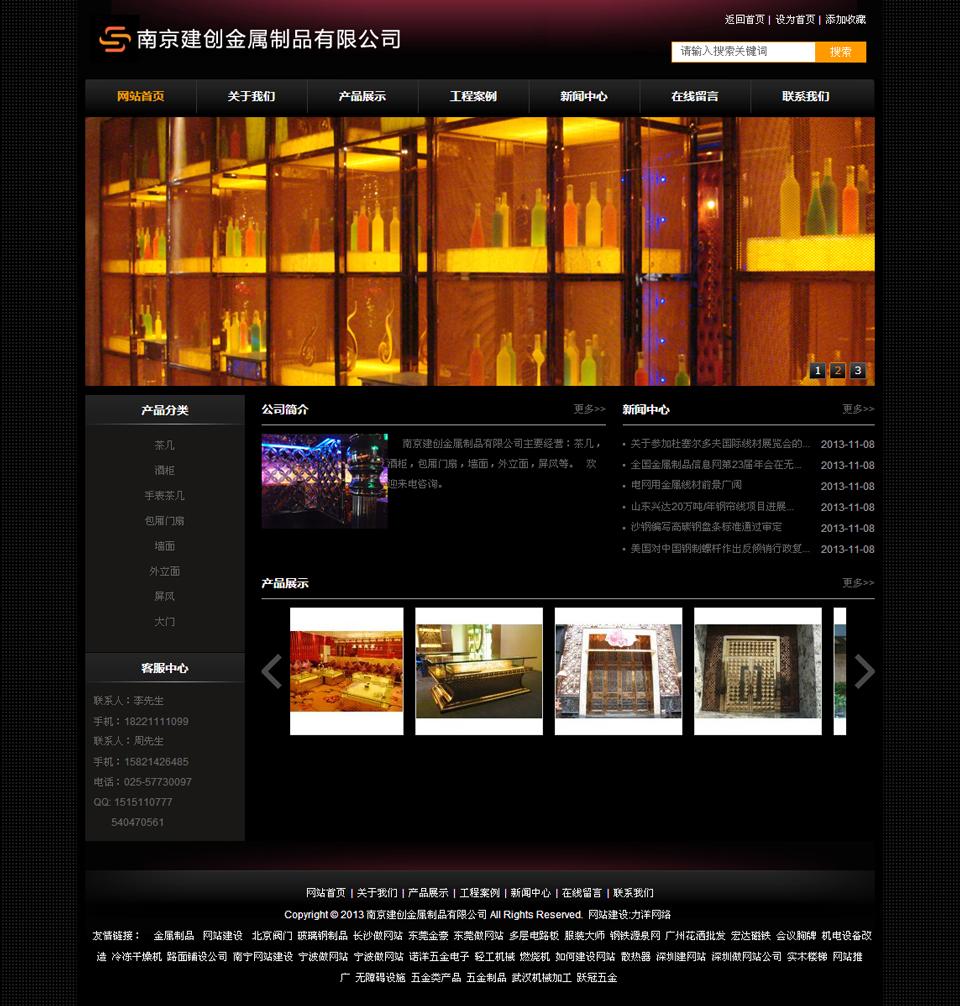 限公司签定网站制作合同